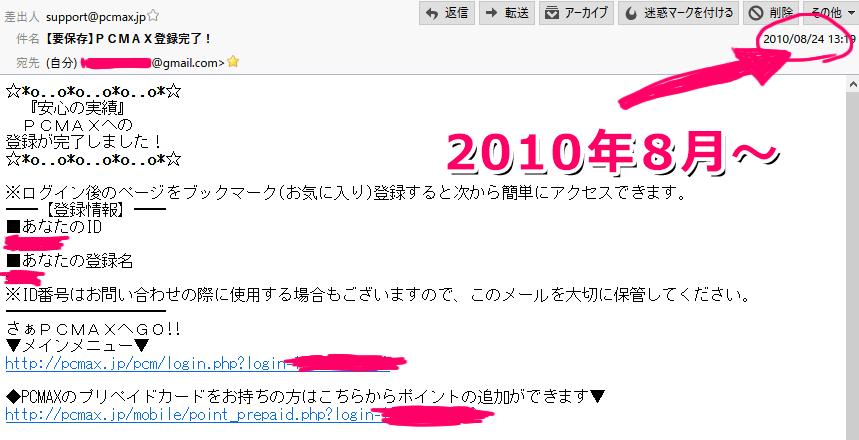 PCMAXの評価・評判・口コミ