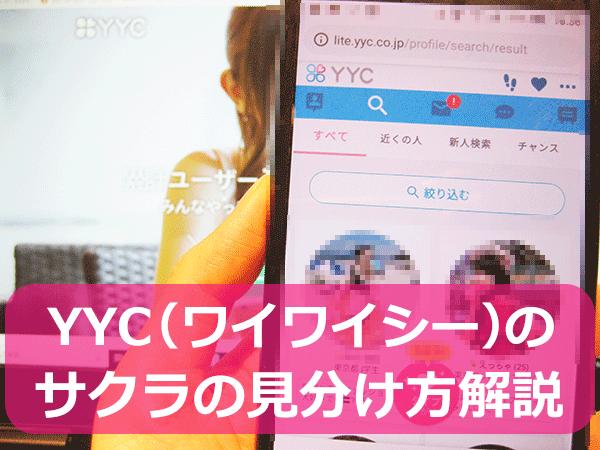 YYC(ワイワイシー)のサクラの見分け方!写真や特徴、掲示板はどう見る?
