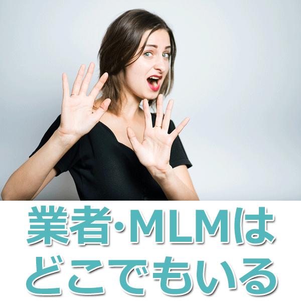 業者・MLMとは?