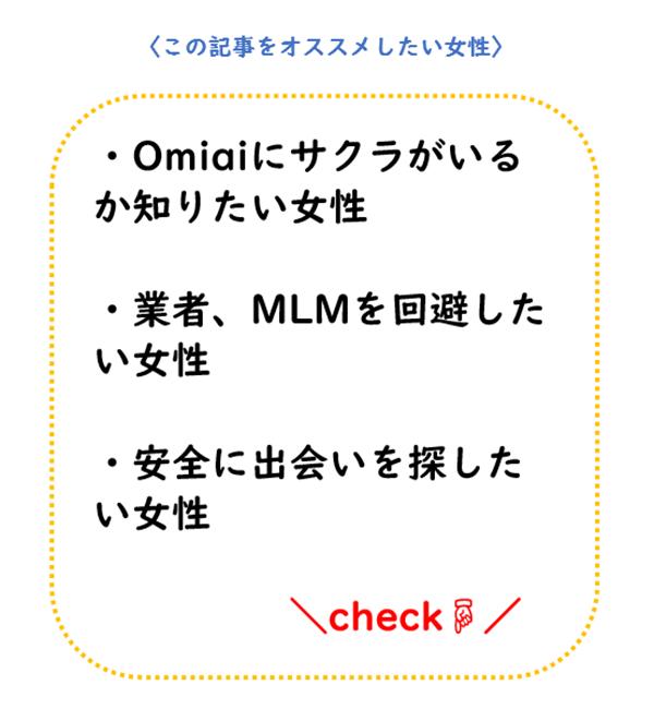Omiai(オミアイ)にサクラはいる?業者やMLMに注意せよ!
