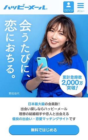安定の老舗アプリ「ハッピーメール」