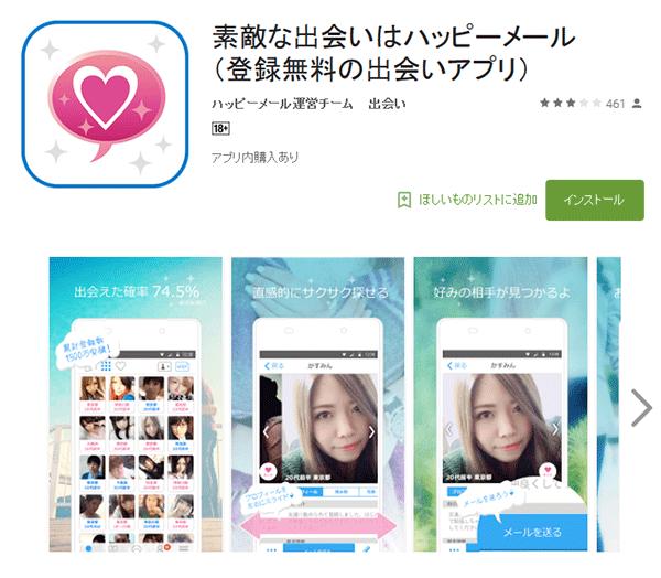 ハッピーメールのアプリをガチ評価
