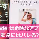 世界で評判のTinderアプリ、日本でバレずに会える?