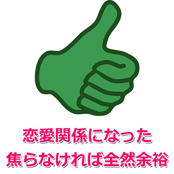 PCMAXの「良い」評価・評判・口コミ