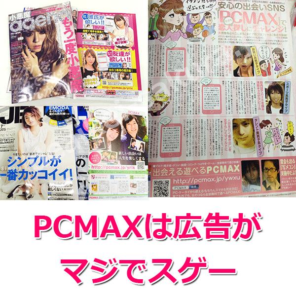 PCMAXの「普通の」評価・評判・口コミ