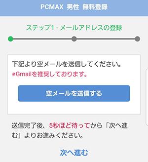 2.メールアドレス登録