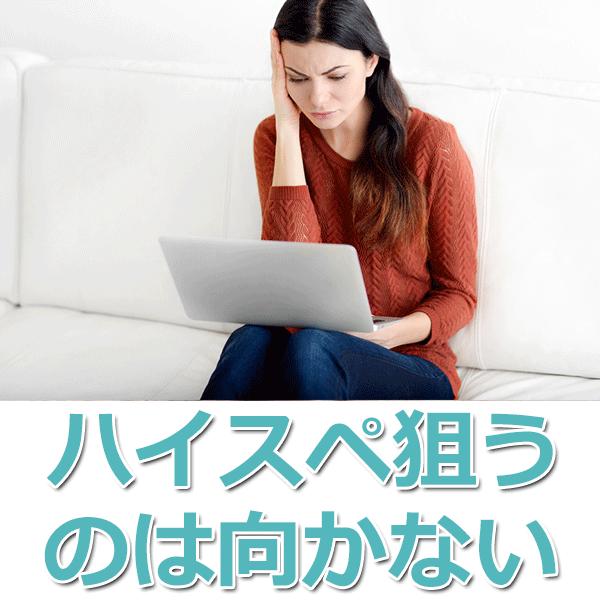 1.イケメン・ハイスペック男性と出会いたい人