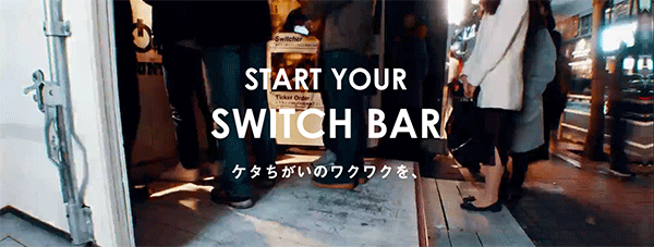1.Switch Bar(スイッチバー)