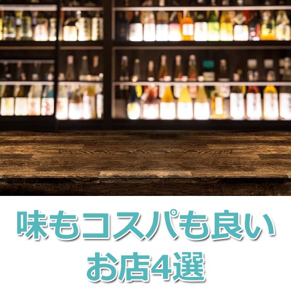 銀座コリドー街のオススメのお店4選