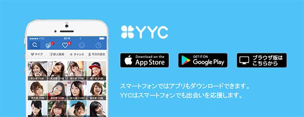 YYCのキャッシュバッカーを避けるには?