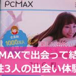 来年3月に結婚します!出会い系体験談【PCMAX】