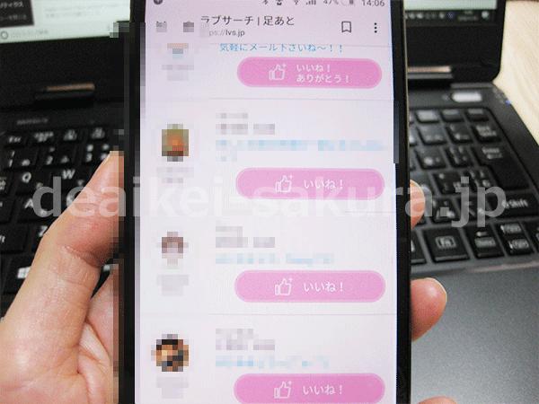 同性のユーザーとも交流できる