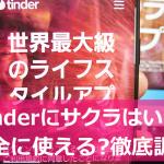 Tinder(ティンダー)にサクラはいる?業者は?安全性を徹底チェック