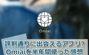 【口コミで評判だけど本当は?】Omiaiを半年間使ってみた感想