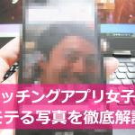 マッチングアプリでモテるプロフ写真とは?撮り方、服装、NGまで徹底解説