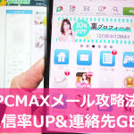 PCMAXのメール攻略!返信率アップのコツと連絡先をゲットする方法