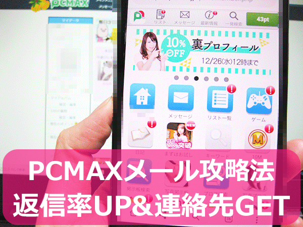 PCMAXのメール攻略!返信率アップのコツと連絡先をゲットする方法