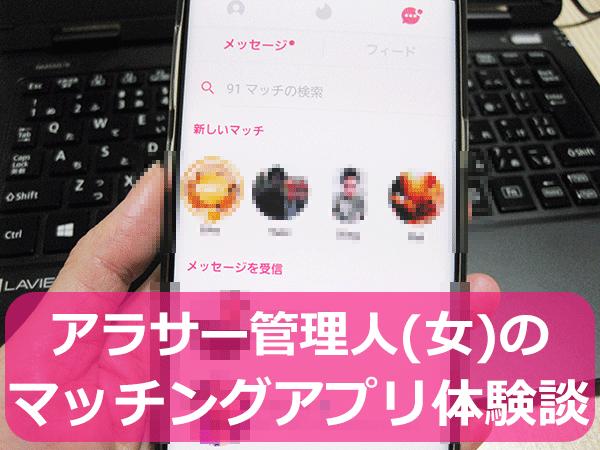 【マッチングアプリ体験談】アラサー女(管理人)がアプリで28人と会ってみた感想