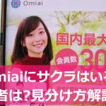 Omiai(オミアイ)にサクラいる?業者は?特徴・見分け方解説