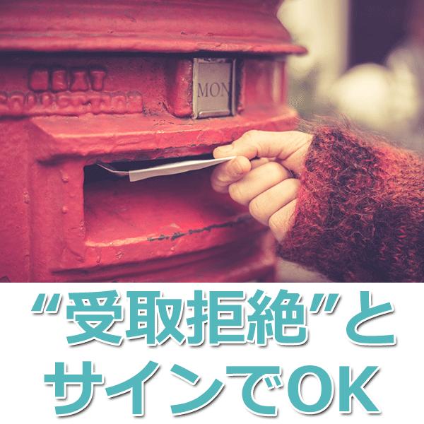 郵便局がDMを配達している場合