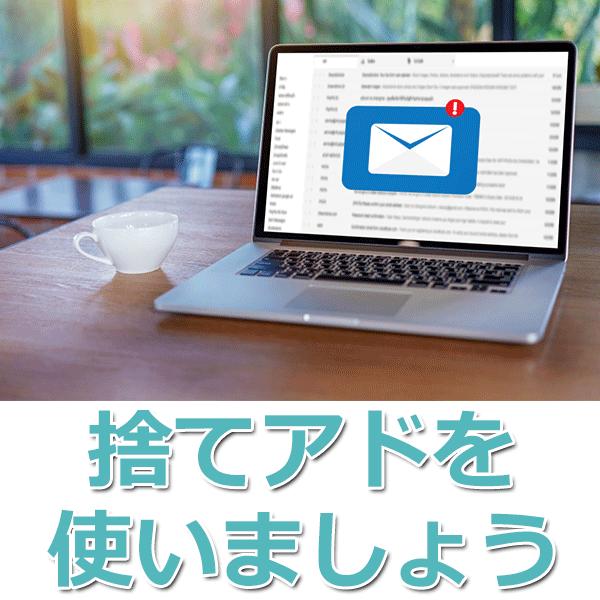 勧誘メールを受け取らない方法