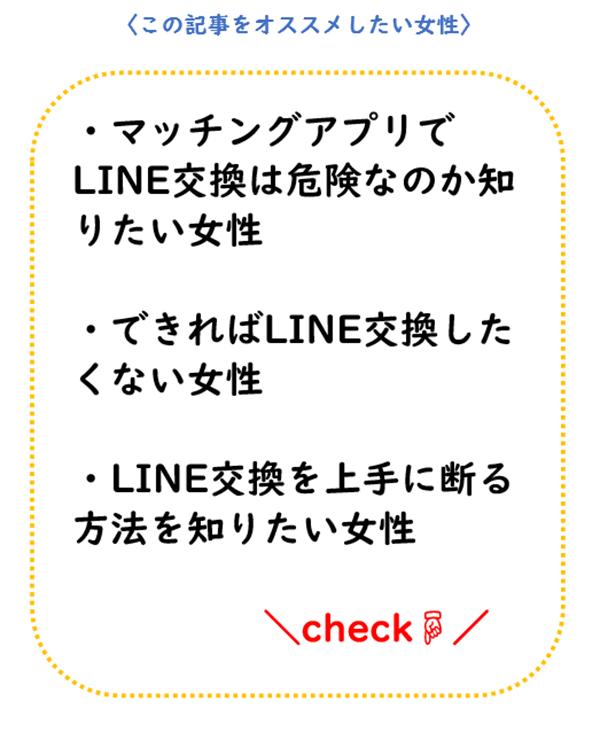 アプリ ライン 交換 マッチング