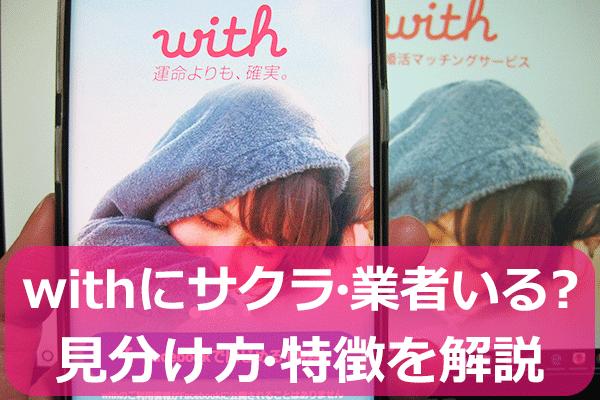 with(ウィズ)にサクラ・業者はいる?特徴・見分け方を解説!