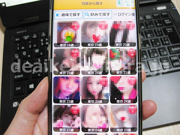 出会い系サイトは500円で連絡先ゲットできる