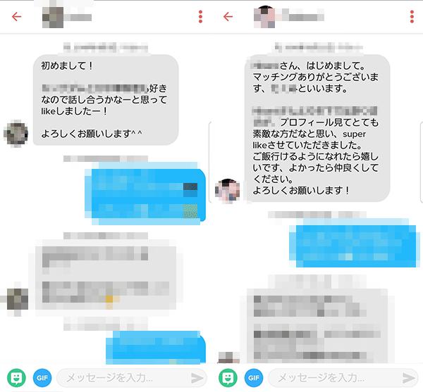 どんなメッセージを送れば良い?