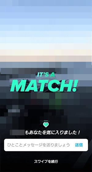 2.お互いLIKEし合ったらマッチ成立
