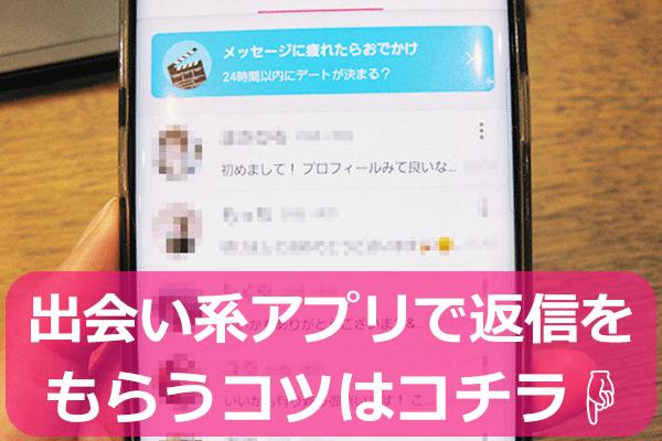 【文章例アリ!】出会系アプリで返信が貰える初メッセージのコツ5つ
