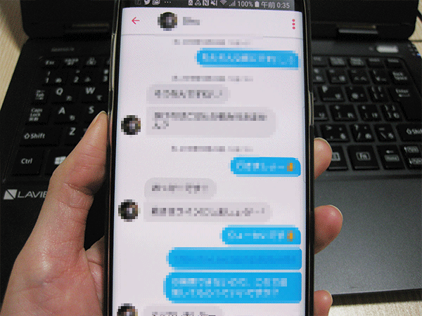 3.マッチ成立したらメッセージのやりとり可能