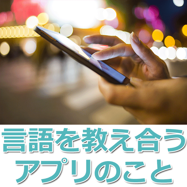 国内で外国人の彼氏を作る5つの方法③「ランゲージエクスチェンジアプリ」を使う