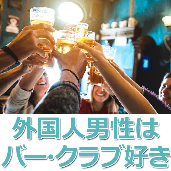 国内で外国人の彼氏を作る5つの方法④「バー」や「クラブ」に行く