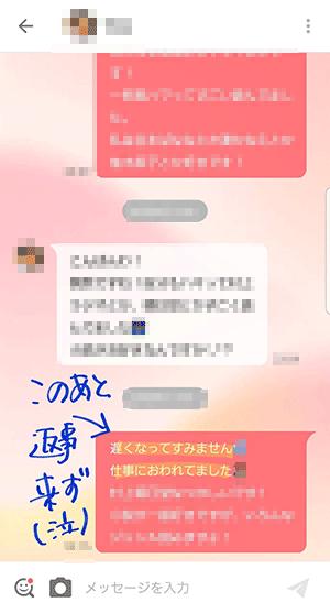"""運営会社に""""サクラなし""""を確認済み"""