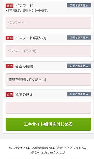 無料登録の手順
