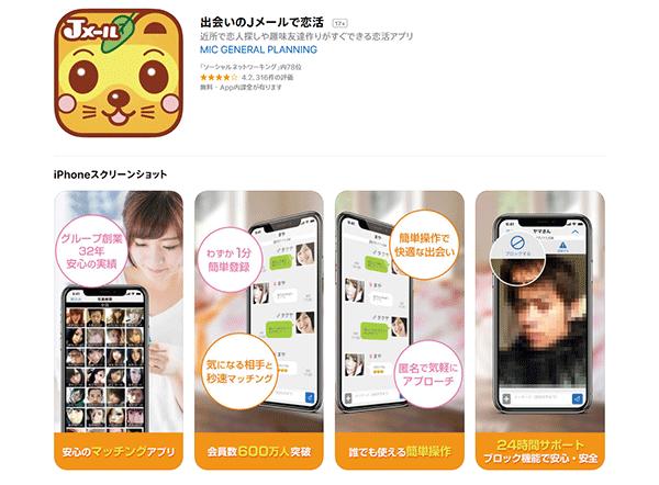 アプリの特徴