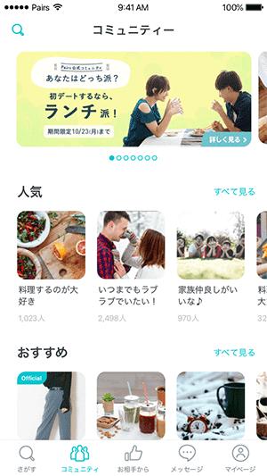 婚活よりまず恋人・友達がほしい人向けのアプリ・サイトは?