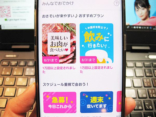 女性は完全無料で使えるアプリはどれ?