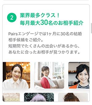 2.毎日夜7時にお相手紹介!