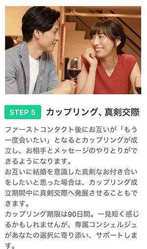 5.「結婚を意識したお付き合いがしたい」なら真剣交際へ