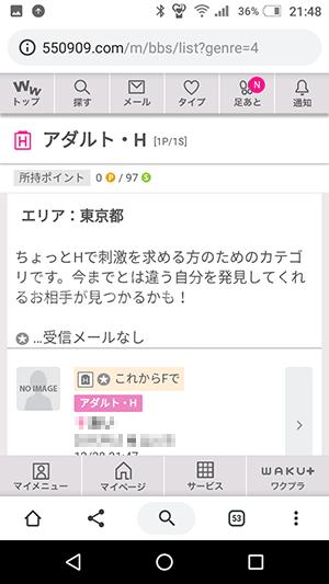 アダルト・H