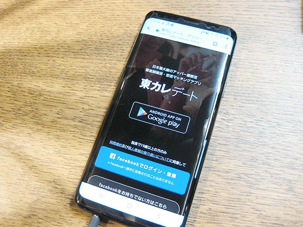 おすすめデーティングアプリ3「東カレデート」