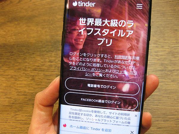 おすすめデーティングアプリ5「Tinder」